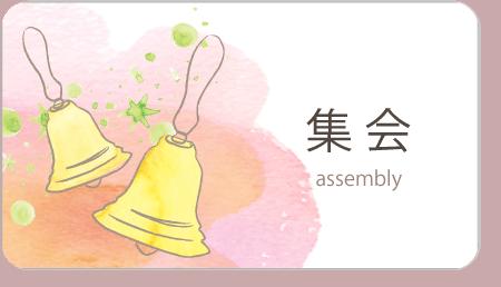 集会 Assembly