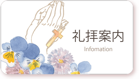 礼拝案内 Information
