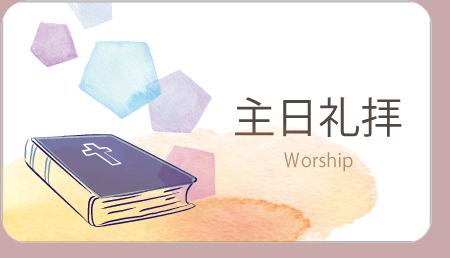 主日礼拝 Worship